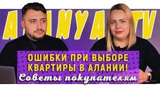 оШИБКИ ПРИ ВЫБОРЕ КВАРТИРЫ В АЛАНИИ, советы покупателям! Недвижимость в Турции