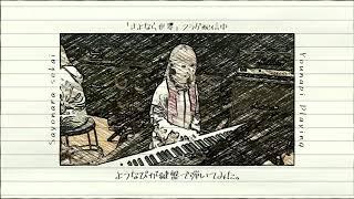 ゆるめるモ!「さよなら世界」ようなぴ鍵盤Ver.