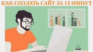 Как создать сайт. Сайт-визитка за 15 минут(, 2015-11-14T18:24:25.000Z)