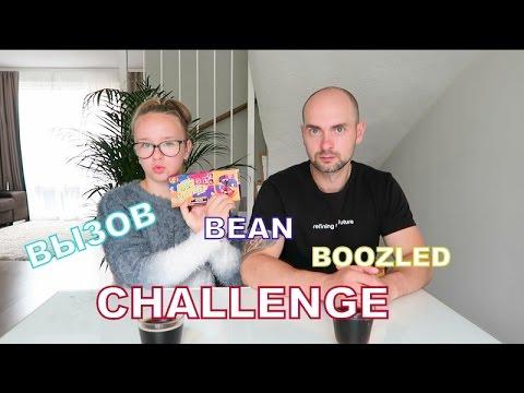 Вызов! Конфеты Бин