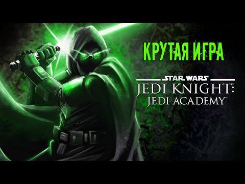 Ретроспектива: STAR WARS Jedi Knight Jedi Academy