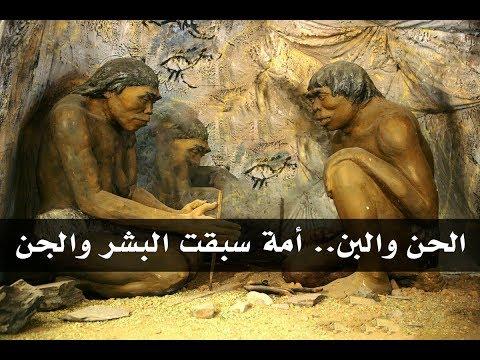 الحن والبن مخلوقات سكنت الأرض قبل البشر والجن