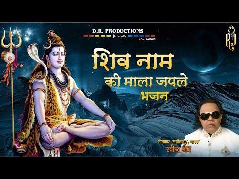 Shiv Naam Ki Mala Japle | Ravindra Jain's Bhajans