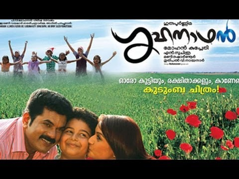 Lumiere Brothers 2012: Full Malayalam Movie