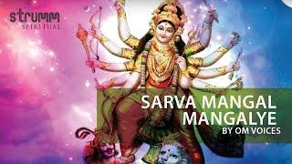 Sarva Mangal Mangalye I Devi Shloka I Om Voices