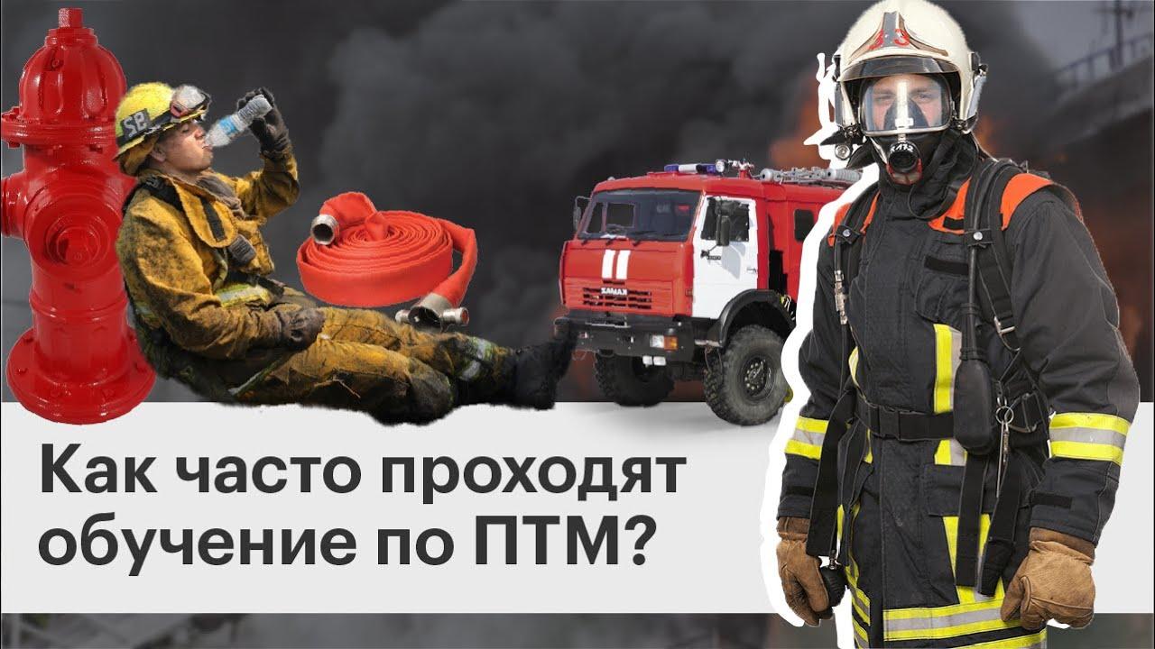 Как часто следует проводить обучение по пожарно-техническому минимуму?