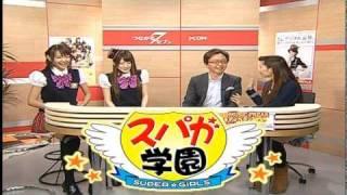 2011/02/22(火) つながるセブン その1 SUPER☆GiRLS(スーパーガールズ)...