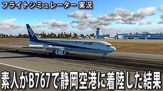 素人がB767で静岡空港に着陸した結果 【 フライトシミュレーター 実況 】