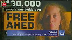 سلطات الاحتلال تطلق سراح عهد التميمي