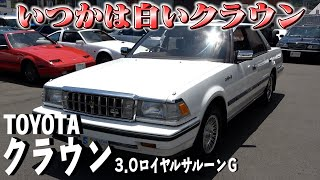 【TOYOTAクラウン】怪しいオーナーが売っている昭和の成功者の車「クラウン」