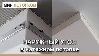 Монтаж наружных углов в натяжном потолке (бесщелевое крепление).