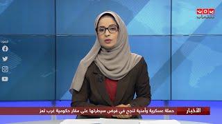 اخر الاخبار |  09 - 08 - 2020 | تقديم صفاء عبدالعزيز | يمن شباب