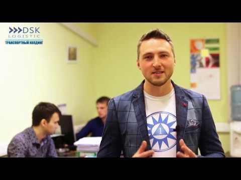 Презентация Франшизы ДСК ЛОГИСТИК от Кирилла Нестёркина