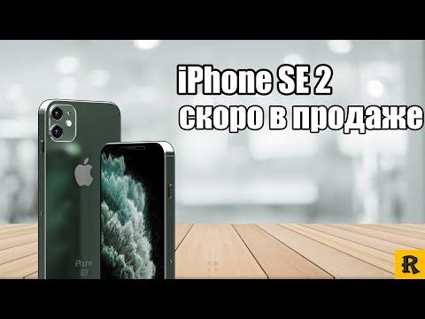 IPhone SE 2 в 2020! Итоги!