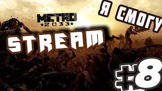 🔴НАПРЯЖЁННЫЙ СТРИМ #8 Играю Metro 2033 Redux|ОЦЕНКА КАНАЛОВ🔴