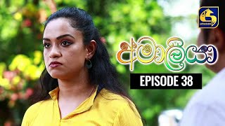 AMALIYA Episode 38 || අමාලියා II 17th October 2020 Thumbnail