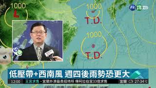 南高屏大雨特報 熱帶低壓恐成颱  華視新聞 20180815