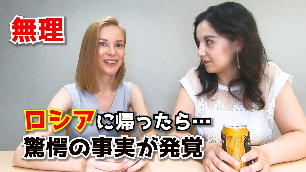 開いた口が塞がらない【ロシアで逆カルチャーショック】日本が好きな外国人、海外の反応
