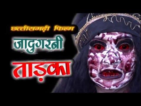 जादूगरनी ताड़का - Jadugarni Tadka | Chhattisgarhi Drama | FULL MOVIE