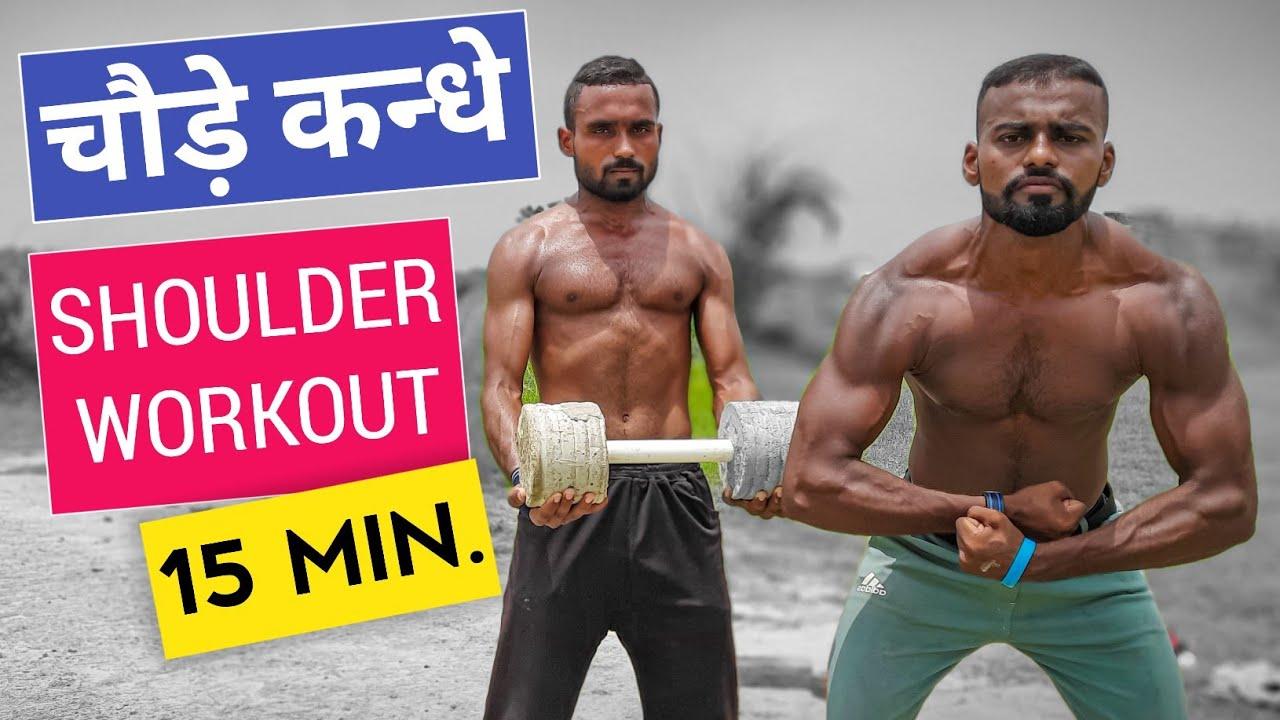 desi gym fitness - Shoulder workout at home - Shoulder workout with dumbbells - shoulder workout