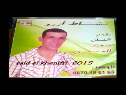 said el khenifri 2015 Tel 0670496163 سعيد الخنيفري