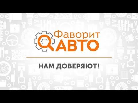 Фаворит Авто магазин контрактных запчастей в Красноярске