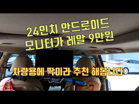 카니발 천장형 모니터 DIY 도전 !  24인치 안드로이드 모니터  선루프 거치하기   1/2
