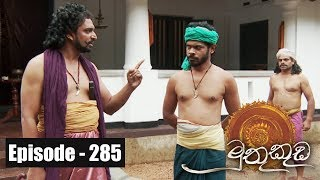 Muthu Kuda | Episode  285 09th March 2018 Thumbnail