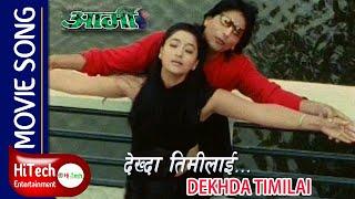 Dekhda Timilai Yesto Lagchha | Army Nepali Movie Song | Lokendra Karki | Jal Shah