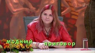 Модный приговор Дело о леди ин бред Modnyy Prigovor