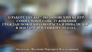 О работе ГБУ КО \