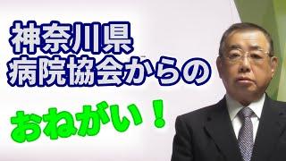 神奈川 県 医師 会 から の お願い