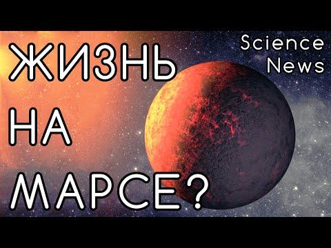 Жизнь на Марсе! Новый выпуск Science News