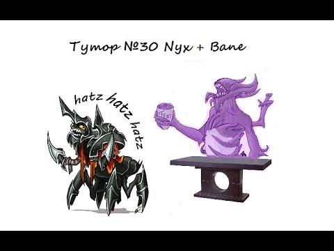 видео: (dota2) Тутор на связку nyx+bane