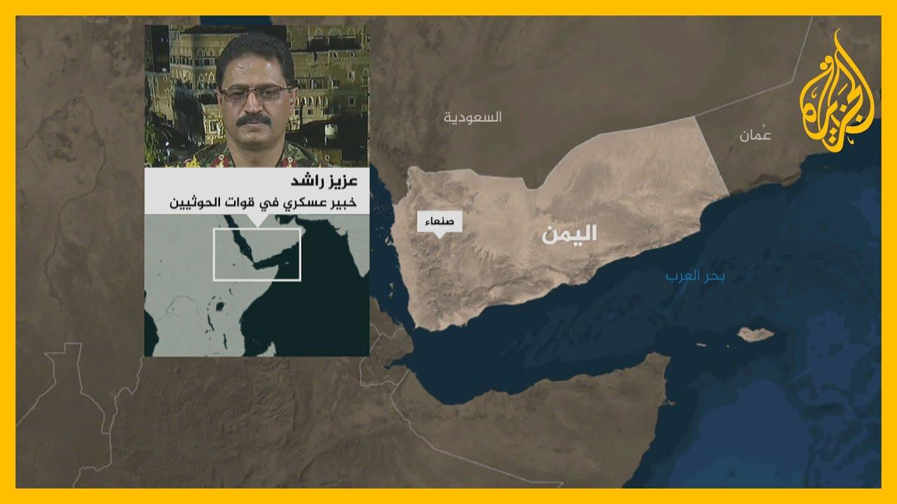 السعودية تعلن صد صاروخ حوثي باتجاه الرياض والجماعة تنفي  - نشر قبل 17 دقيقة
