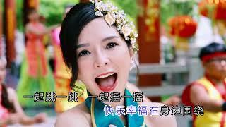 2018 Nick钟盛忠 Stella钟晓玉《新年无限好》官方HD Karaoke(伴奏版)全球大首播(M Girls阿妮,爱在校园演员,八大巨星郭美君)Chinese New Year