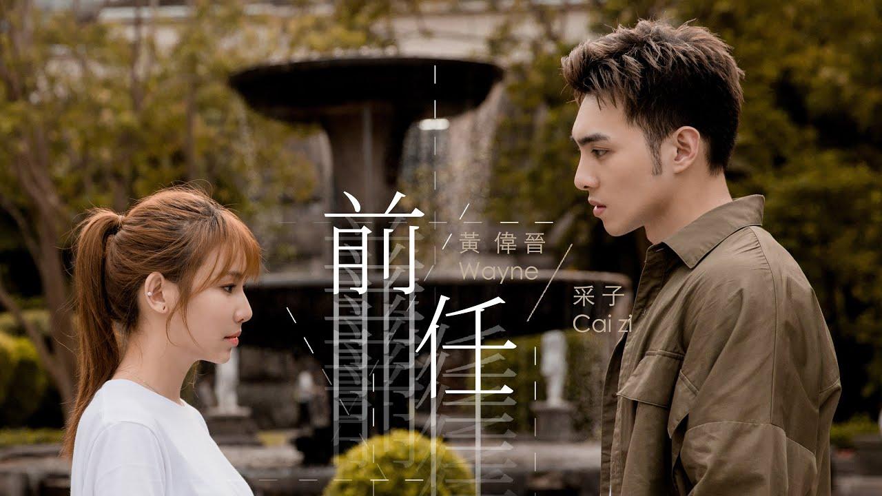 采子 Cai Zi , 黃偉晉 Wayne「前任」 'EX' Official MV