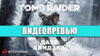 Превью игры Rise of the Tomb Raider