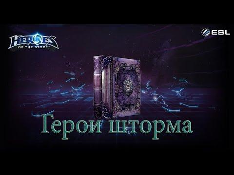 видео: heroes of the storm: Герои Шторма для чайников