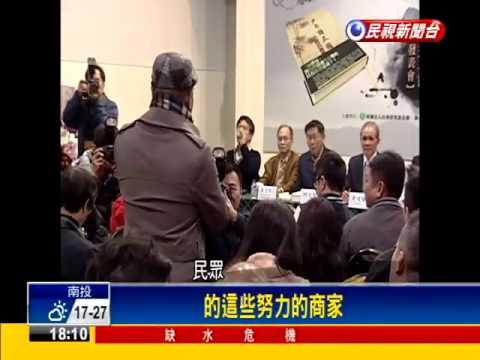 黃煌雄新書談三國 柯文哲自比趙雲-民視新聞