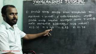 AGE SUM SHORTCUT METHOD // TNPSC MATHS