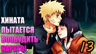 НАРУТО ПОЧТИ ВЛЮБИЛСЯ НО В КОГО  Naruto Ninja Storm 4 Road to Baruto Прохождение на русском 13