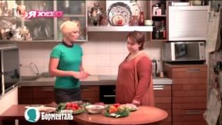 Рецепты стройности (из проекта Я Худею - 1 сезон)