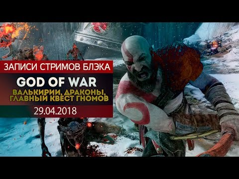 GOD OF WAR ПОСЛЕ ФИНАЛА #2 -...