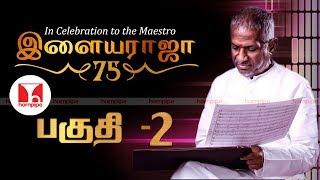 இளையராஜா 75 | பகுதி 2 | A Tribute to Maestro Ilaiyaraja | Best 75 songs | Hornpipe Songs