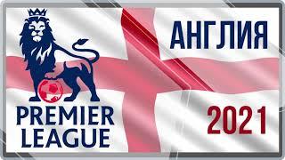 Англия Премьер лига 30 тур 3 04 2021г