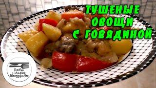 Тушеные овощи с говядиной. Овощи тушеные с мясом. Овощное рагу. Рецепт тушеных овощей с мясом