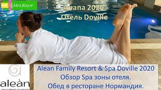 Анапа 2020 Отель Довиль обзор SPA и обед в ресторане Нормандия all inclusive