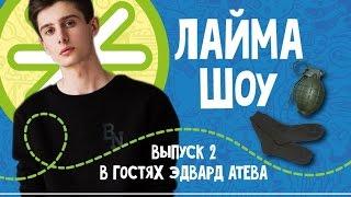 ЛаймаШоу №2 Эдвард Атева. Граната и носки.