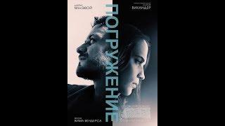 Погружение (2018) Русский Трейлер